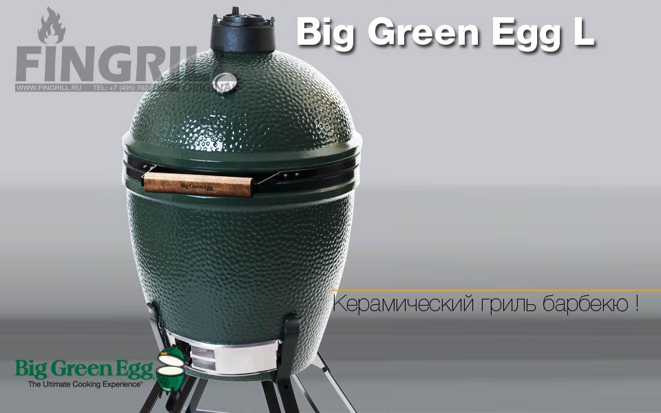 Гриль Big Green Egg L