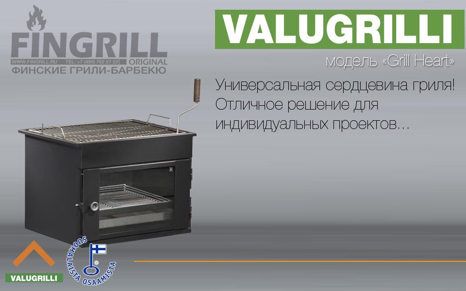 ����� - ������� Valugrilli� Grill Heart