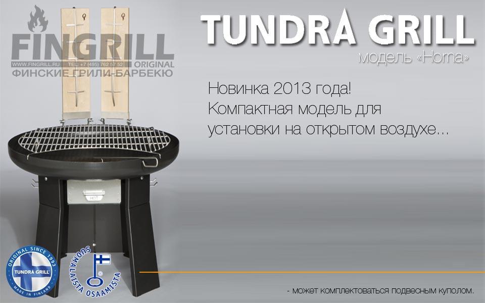 ����� - ������� Tundra Grill� Horna