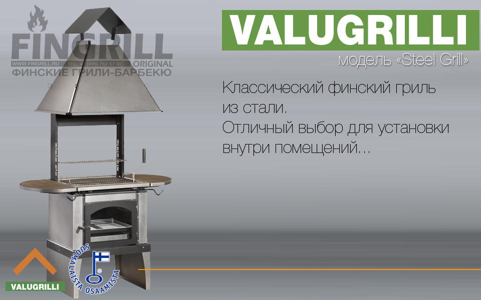 Гриль - барбекю Valugrilli® Steel Grill Black
