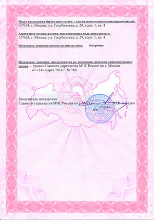 Лицензия на установку печей, каминов, дымоходов